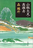 img - for Sansh -day : Takasebune book / textbook / text book