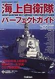海上自衛隊パーフェクトガイド (Gakken rekishi gunzo series)
