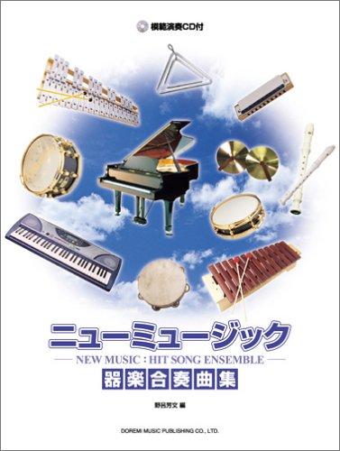 ニューミュージック/器楽合奏曲集