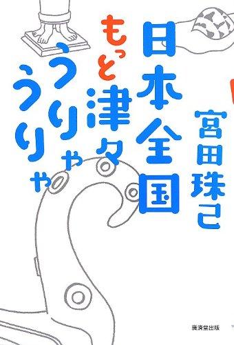 日本全国もっと津々うりゃうりゃ