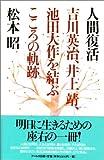 人間復活―吉川英治、井上靖、池田大作を結ぶこころの軌跡