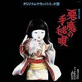 悪魔の手毬唄 オリジナル・サウンドトラック盤<br>(紙ジャケット)