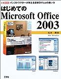 はじめてのMicrosoft Office2003―インストラクターが教える最新Officeの使い方 (I・O BOOKS)
