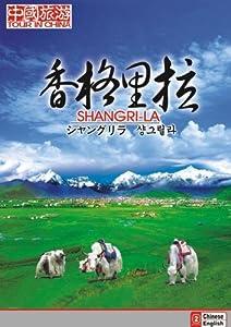 Tour in China-Shangri-La