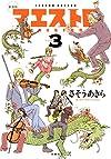 新装版 マエストロ(3) (アクションコミックス)