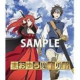 まおゆう魔王勇者 (1) [Blu-ray]