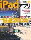 Ipad2は買いか?その2