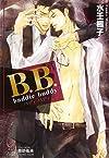 B.B. baddie buddy (ガッシュ文庫)