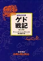 ゲド戦記(6点6冊セット) (岩波少年文庫)