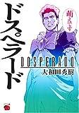ドスペラード (チャンピオンREDコミックス)