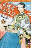 龍陽君始末記 3 (ボニータコミックス)