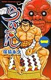 らいでん 1 (少年チャンピオン・コミックス)