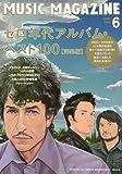 「MUSIC MAGAZINE」6月号