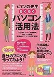 ピアノの先生 らくらくパソコン活用法 (ヤマハムックシリーズ)
