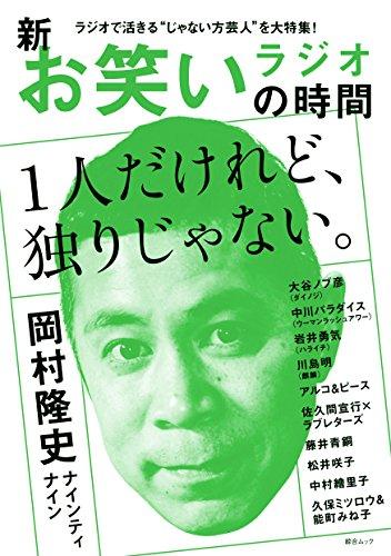 岡村隆史「見知らぬ人から写真を求められた場合は名刺を見せて貰っている」