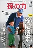孫の力 第11号 2013年 05月号 [雑誌]