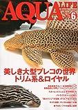 月刊 AQUA LIFE ( アクアライフ ) 2009年 06月号 [雑誌]