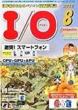 I/O (アイオー) 2010年 08月号 [雑誌]