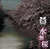 水無桜【Cタイプ】【初回限定盤】