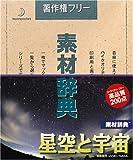 素材辞典 Vol.70 星空と宇宙編