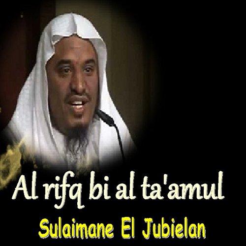 al-rifq-bi-al-taamul-pt-3