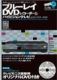 ブルーレイ・DVDレコーダー&ハイビジョンテレビ完全マスターガイド (100%ムックシリーズ)