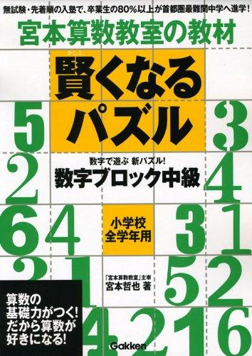 宮本算数教室の賢くなるパズル
