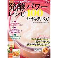 発酵パワーレシピ100やせる食べ方 (saita mook)