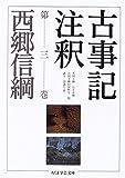 古事記注釈 (第3巻)????ちくま学芸文庫