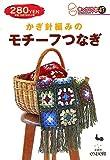 かぎ針編みのモチーフつなぎ (きっかけ本)