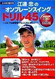 """江連忠の""""オンプレーンスイング""""ドリル45 ~ゴルフは練習場でもこんなに楽しい!DVD付 (NHK出版DVD+BOOK)"""