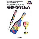 アルコール、タバコ、覚せい剤、麻薬 薬物依存Q&A (シリーズ・暮らしの科学)