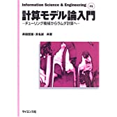 計算モデル論入門―チューリング機械からラムダ計算へ (Information Science & Engineering (F5))