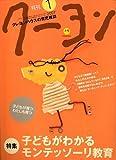 月刊 クーヨン 2007年 01月号 [雑誌]