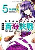 新装版 蒼海訣戰 5 (電撃ジャパンコミックス)