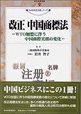 改正・中国商標法―WTO加盟に伴う中国商法実務の変化 (現代産業選書―知的財産実務シリーズ)
