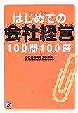 はじめての会社経営100問100答 (アスカビジネス)