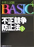 弁理士試験BASIC 不正競争防止法 (弁理士試験シリーズ)   (東京リーガルマインド)