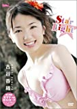 古谷香織 Star Light [DVD]