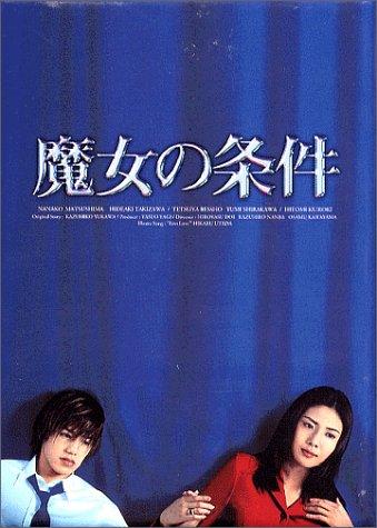 魔女の条件 BOXセット [DVD]