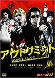 アウトリミット [DVD]