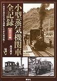小型蒸気機関車全記録 西日本編 (ヴィジュアルガイド)