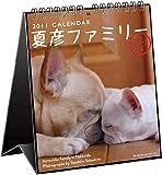 2011年夏彦ファミリー/坂下康裕 卓上カレンダー  C-359-NA