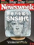 Newsweek (ニューズウィーク日本版) 2011年 3/16号 [雑誌]