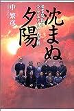沈まぬ夕陽―満蒙開拓の今を生きる中島多鶴