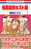 Ouran High School Host Clu (Japanese Edition)