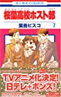 桜蘭高校ホスト部 第7巻 2005年12月05日発売