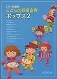 CD+楽譜集 こどもの器楽合奏 ポップス2