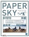 PAPERSKY no.52-KYOTO・京都 自転車・BICYCLE ((キョウト-キョウト、ジテンシャ バイシクル))