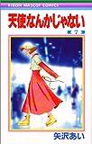 天使なんかじゃない (7) (りぼんマスコットコミックス (758))